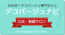 デコパージュナビはデコパージュの専門情報サイトです
