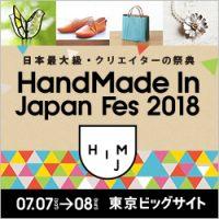 今年も開催!HandMade In Japan Fes 2018に興味津々